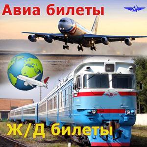 Авиа- и ж/д билеты Агеево
