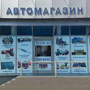 Автомагазины Агеево