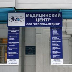 Медицинские центры Агеево
