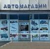 Автомагазины в Агеево