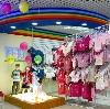 Детские магазины в Агеево
