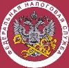 Налоговые инспекции, службы в Агеево