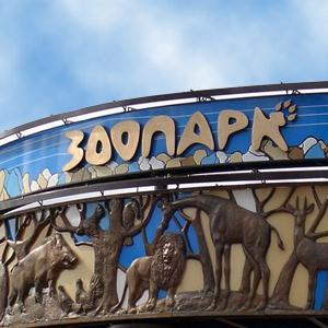 Зоопарки Агеево